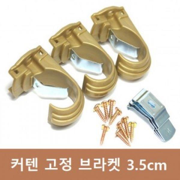 커텐브라켓 35mm (1팩 3개입) 부속품 커튼 커텐 레일 소품 인테리어 걸이
