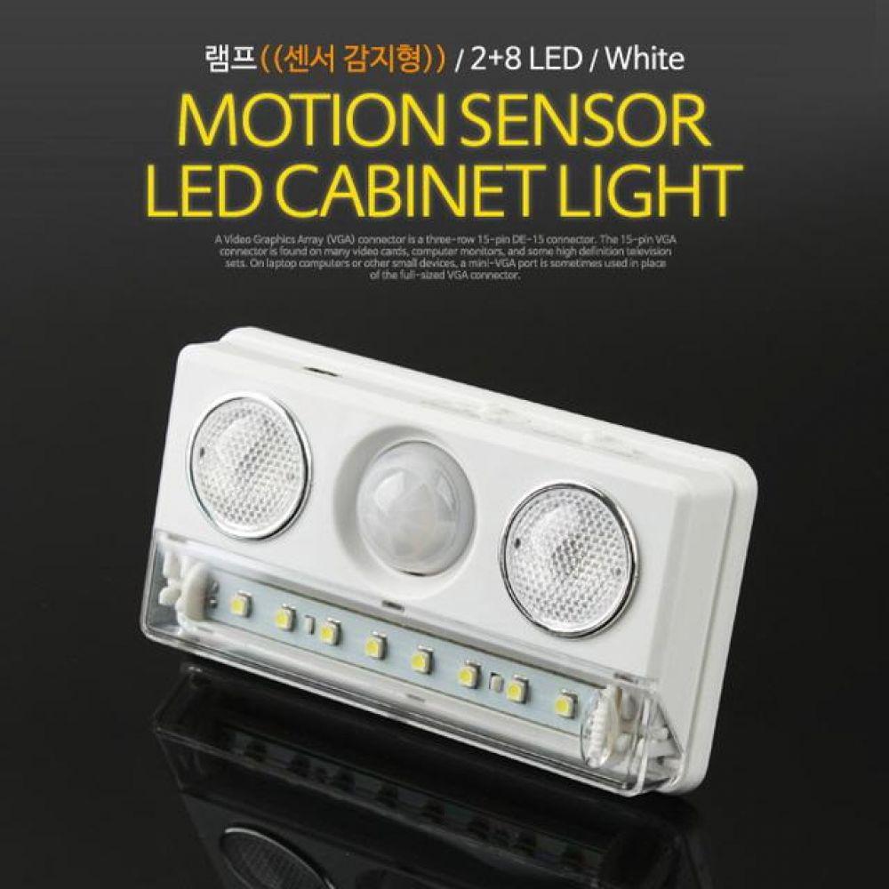 램프 센서 감지형 2 8 LED 컴퓨터용품 PC용품 컴퓨터악세사리 컴퓨터주변용품 네트워크용품 형광등기구 led형광등 형광등안정기 방등 일자등 전구 거실등 전등 삼파장형광등 백열등