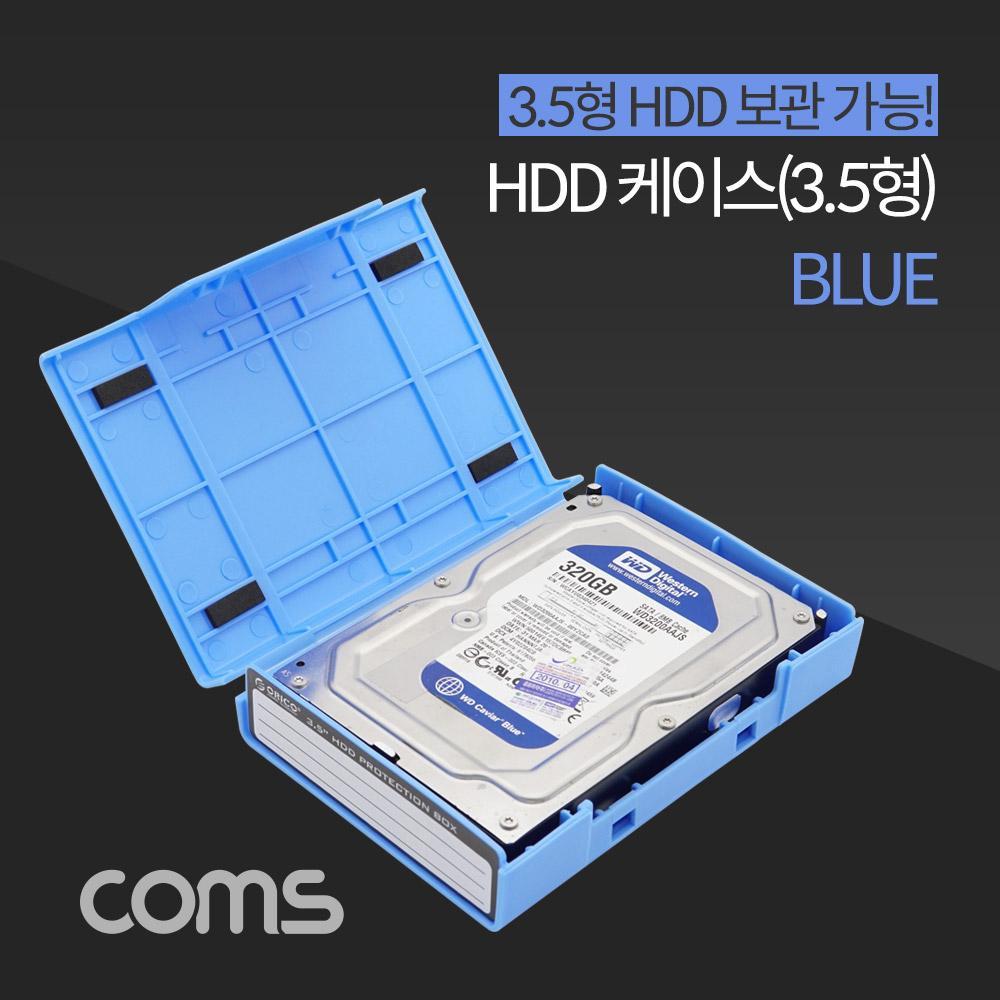 HDD 케이스 3.5형 Blue 보관 케이스 컴퓨터용품 PC용품 컴퓨터악세사리 컴퓨터주변용품 네트워크용품 pvc매트 유아매트 퍼즐매트 놀이매트 층간소음매트 아기매트 폴더매트 거실매트 아동매트
