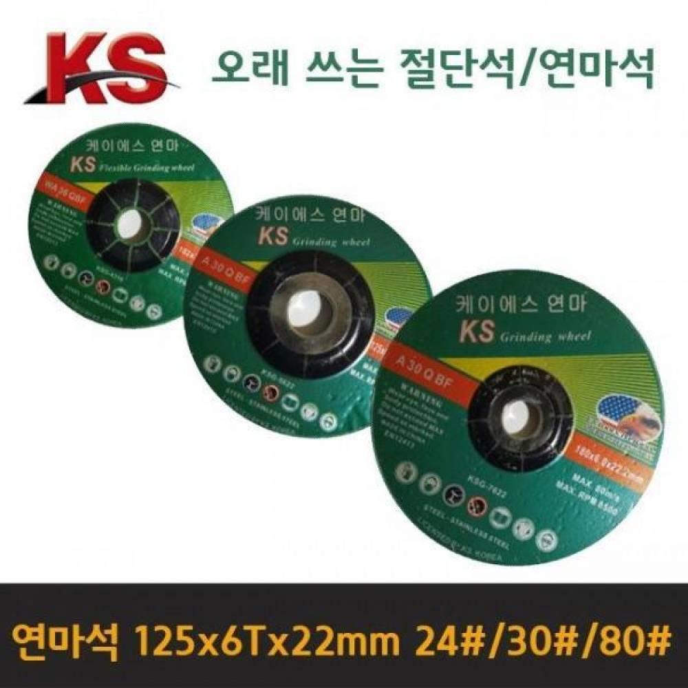 오래 쓰는 KS연마석 KSG-5622 125 x 6T x 22mm (25장 묶음)(방수 선택) 그라인더날 핸드그라인더날 연마공구 절단날 전동숫돌 전기그라인더 샌딩사포 절단공구 샌딩기 절상공구