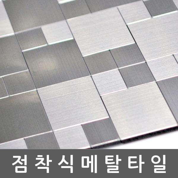 점착식 알미늄 메탈타일 투톤정방사각 DC-BHMT99304 30cm x 30cm 셀프인테리어 메탈타일 알미늄타일 주방리폼 주방인테리어