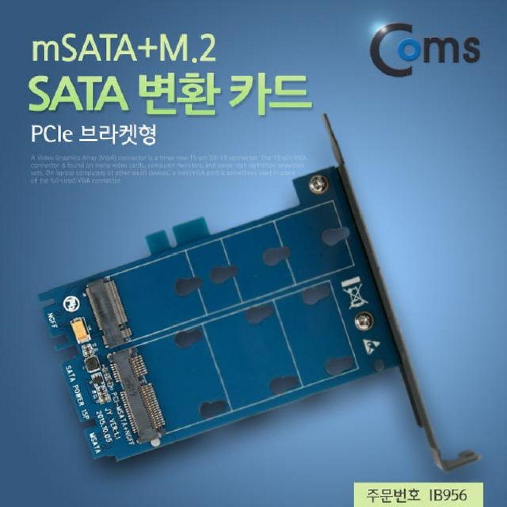 SATA 변환 카드 MSATA M.2 PC 브라켓 SATA 컨버터 컴퓨터용품 PC용품 컴퓨터악세사리 컴퓨터주변용품 네트워크용품 c타입젠더 휴대폰젠더 5핀젠더 케이블 아이폰젠더 변환젠더 5핀변환젠더 usb허브 5핀c타입젠더 옥스케이블