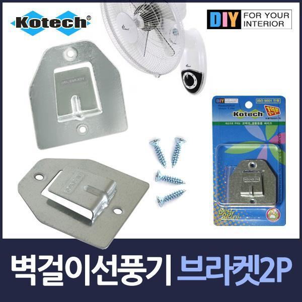 몽동닷컴 벽걸이 선풍기걸이 브라켓 2P세트 브라킷 벽선풍기 천정선풍기 선풍기고리 행거