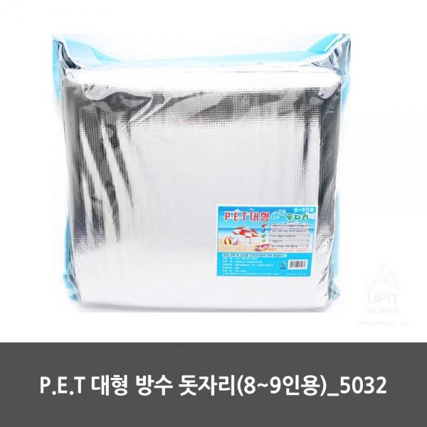 P.E.T 대형 방수 돗자리(8∼9인용)_5032 생활용품 잡화 주방용품 생필품 주방잡화