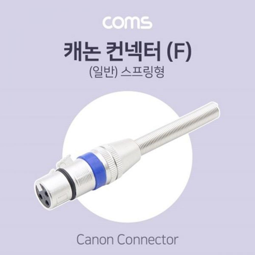 캐논 컨넥터 F 일반 스프링형 컴퓨터용품 PC용품 컴퓨터악세사리 컴퓨터주변용품 네트워크용품 캐논젠더 AV젠더 젠더 컨넥터 커넥터 마이크
