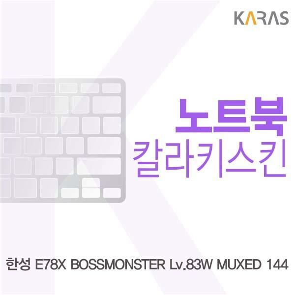 한성 E78X BossMonster Lv.83W MUXED 144용 칼라키스킨 키스킨 노트북키스킨 코팅키스킨 컬러키스킨 이물질방지 키덮개 자판덮개