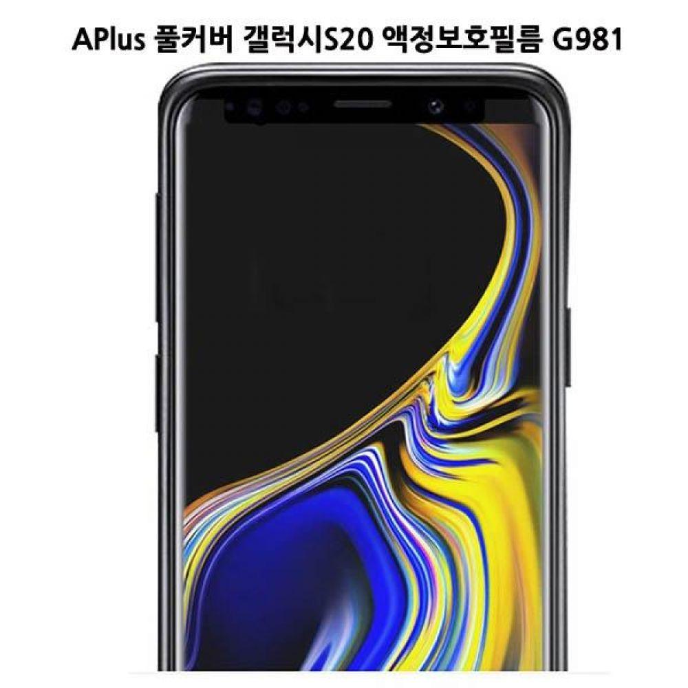 APlus 풀커버 갤럭시S20 휴대폰 액정보호필름 G981 갤럭시S20필름 S20풀커버필름 풀커버액정보호필름 휴대폰액정보호필름 핸드폰액정보호필름