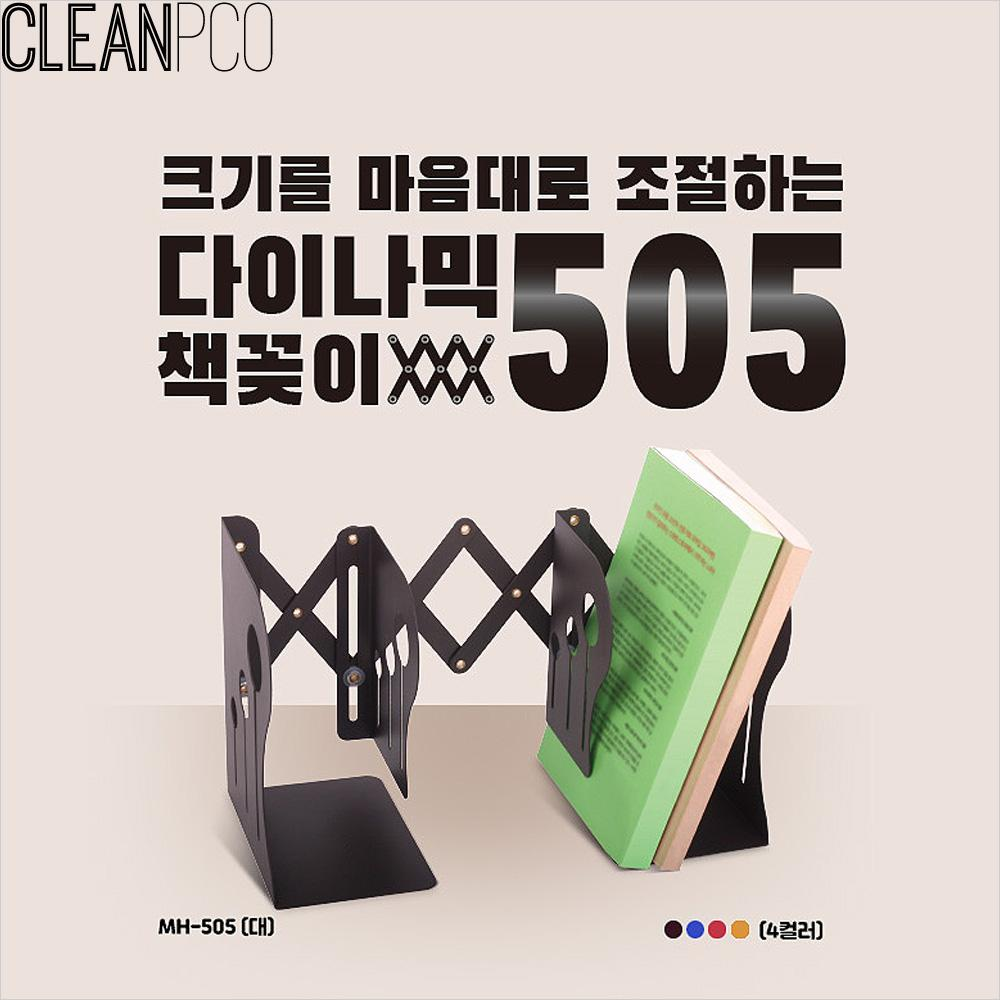 f09 자바라다이나믹책꽂이(대)색상랜덤MH-505 P34738 책꽂이 인테리어용품 가구 수납용품 자바라책꽂이