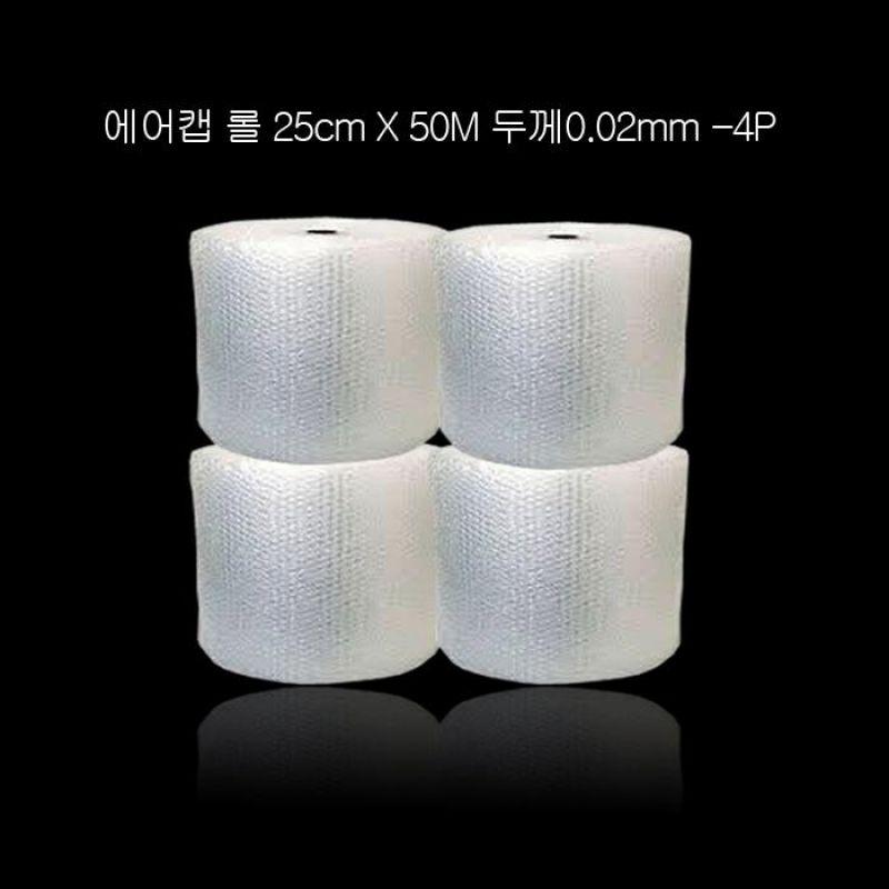 뽁뽁이 뽁뽁이롤 에어캡 롤 25cmX50m 4롤(두께0.02mm) 에어캡롤 포장용에어캡 포장뽁뽁이 에어캡 포장용뽁뽁이 뽁뽁이 택배뽁뽁이 에어팩 포장에어캡 에어캡포장