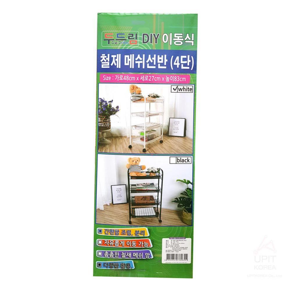 이동식철제 메쉬선반-4단_0655 생활용품 가정잡화 집안용품 생활잡화 잡화