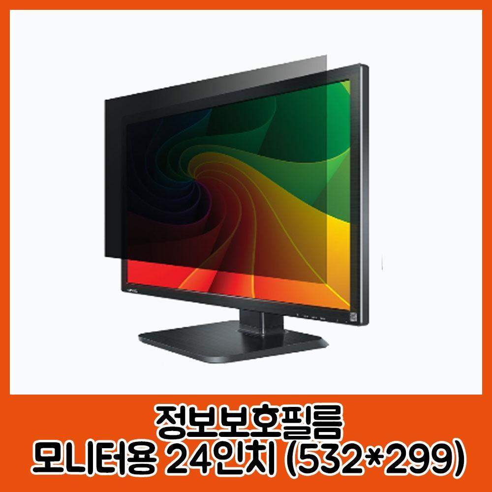 정보보호필름 모니터용 24인치 와이드 532x299 정보보호 모니터정보보호 정보보호필름 모니터보호 컴퓨터액세서리
