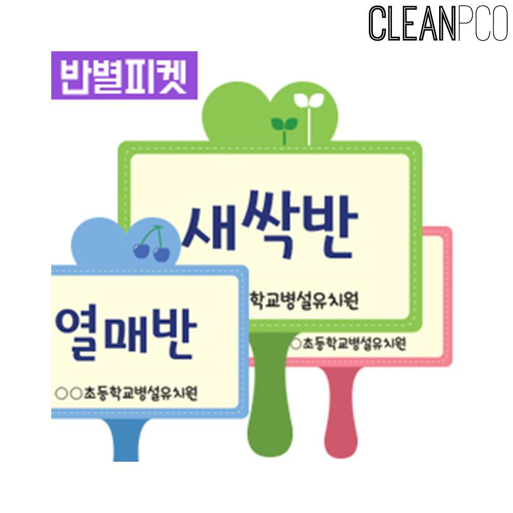 e03 루미루미 반별손피켓(290x350mm) 학교게시판꾸미기 게시판꾸미기 학교환경물 어린이집환경구성 유치원환경구성