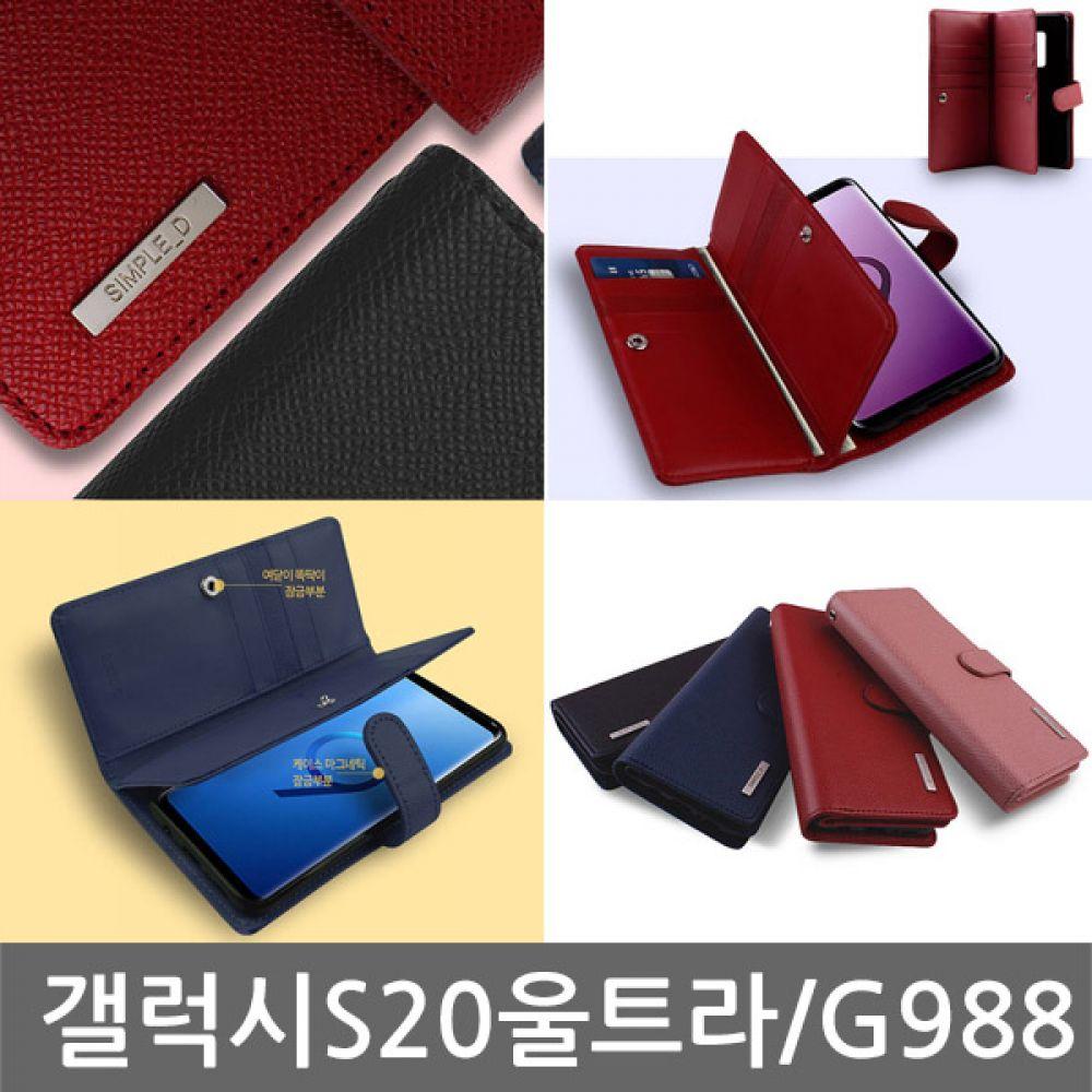 갤럭시S20울트라 똑딱 더블 다이어리케이스 G988 핸드폰케이스 스마트폰케이스 휴대폰케이스 지갑케이스 카드케이스