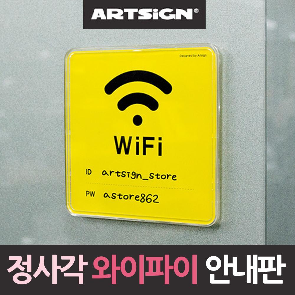 정사각 와이파이 WiFi 안내판 표시판 안내판 표지판 표시판 비밀번호 아이디