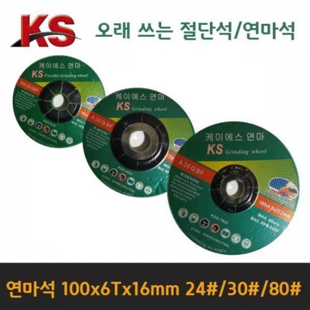 오래 쓰는 KS연마석 KSG-4616 100 x 6T x 16mm (25장 묶음)(방수 선택) 그라인더날 핸드그라인더날 연마공구 절단날 전동숫돌 전기그라인더 샌딩사포 절단공구 샌딩기 절상공구