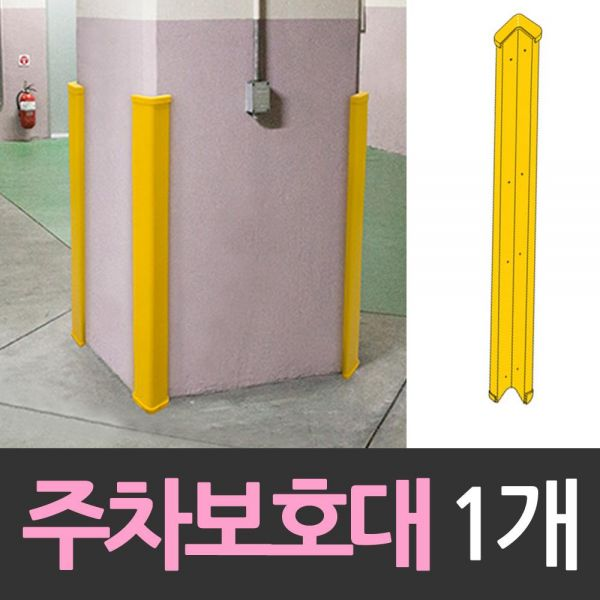 대만산 주차장기둥 모서리보호대 1개 보호대 타이완 주차보호대 주차장 기둥