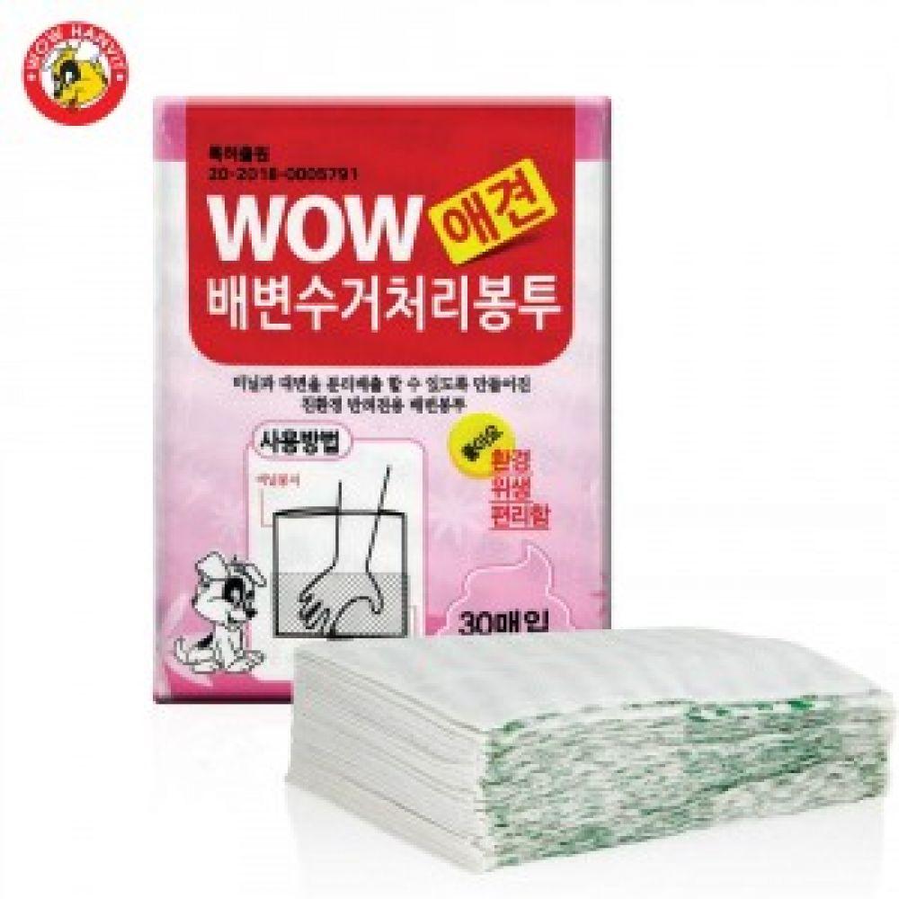 배변수거 처리 봉투 화장실 똥봉투 휴대용 강아지 강아지 휴대용 애견 똥봉투 배설물