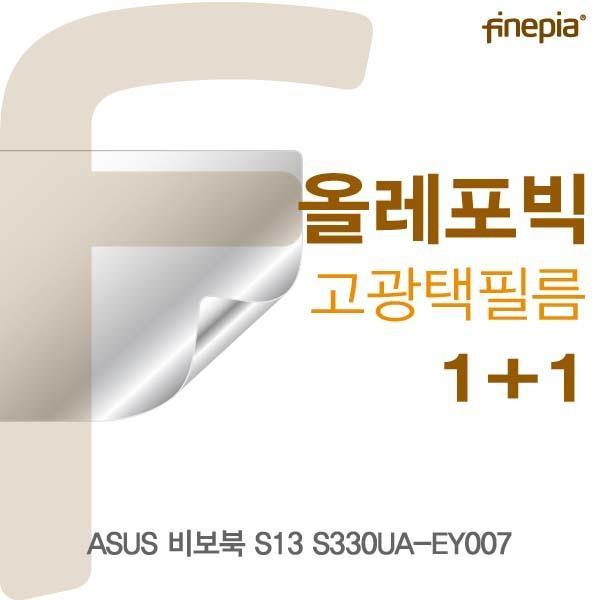 ASUS S13 S330UA-EY007용 HD올레포빅필름 액정보호필름 올레포빅 고광택 파인피아 액정필름 선명