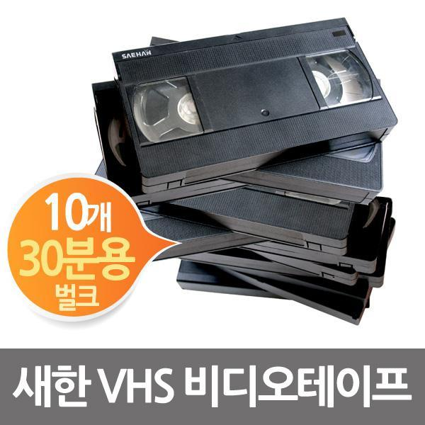 몽동닷컴 새한 VHS 비디오 공테이프 T-30분용 벌크 10개 녹화테이프 테잎 캠코더 비디오 공테이프