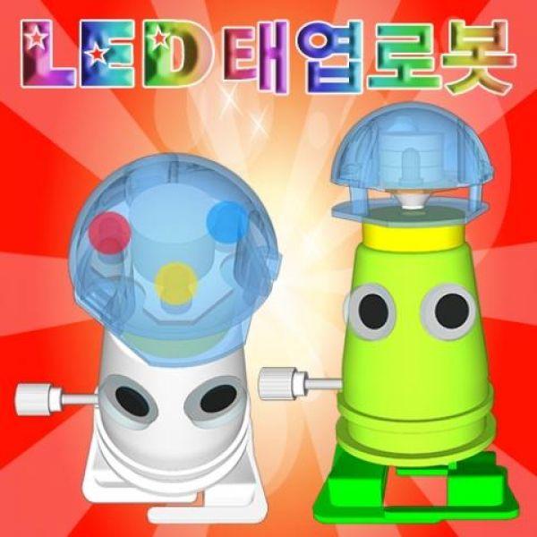 LED 태엽로봇 과학교구 두뇌발달 DIY 과학키트 만들기 향앤미