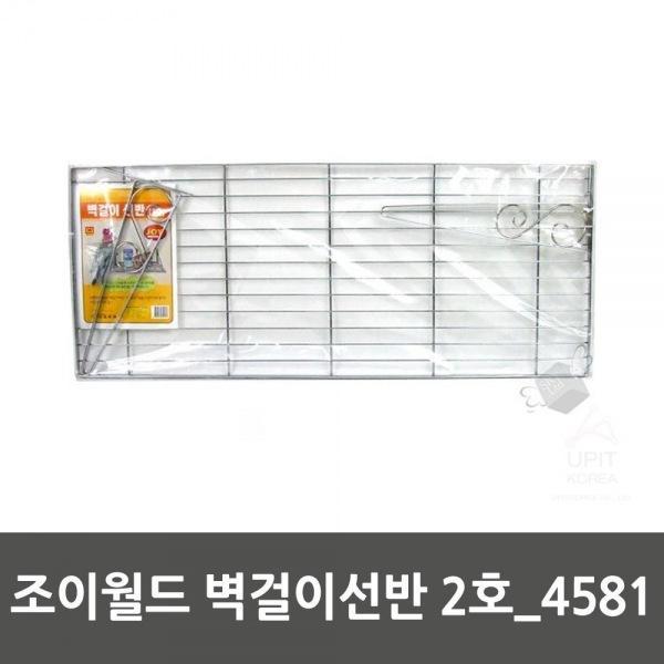 몽동닷컴 조이월드 벽걸이선반 2호_4581 생활용품 잡화 주방용품 생필품 주방잡화