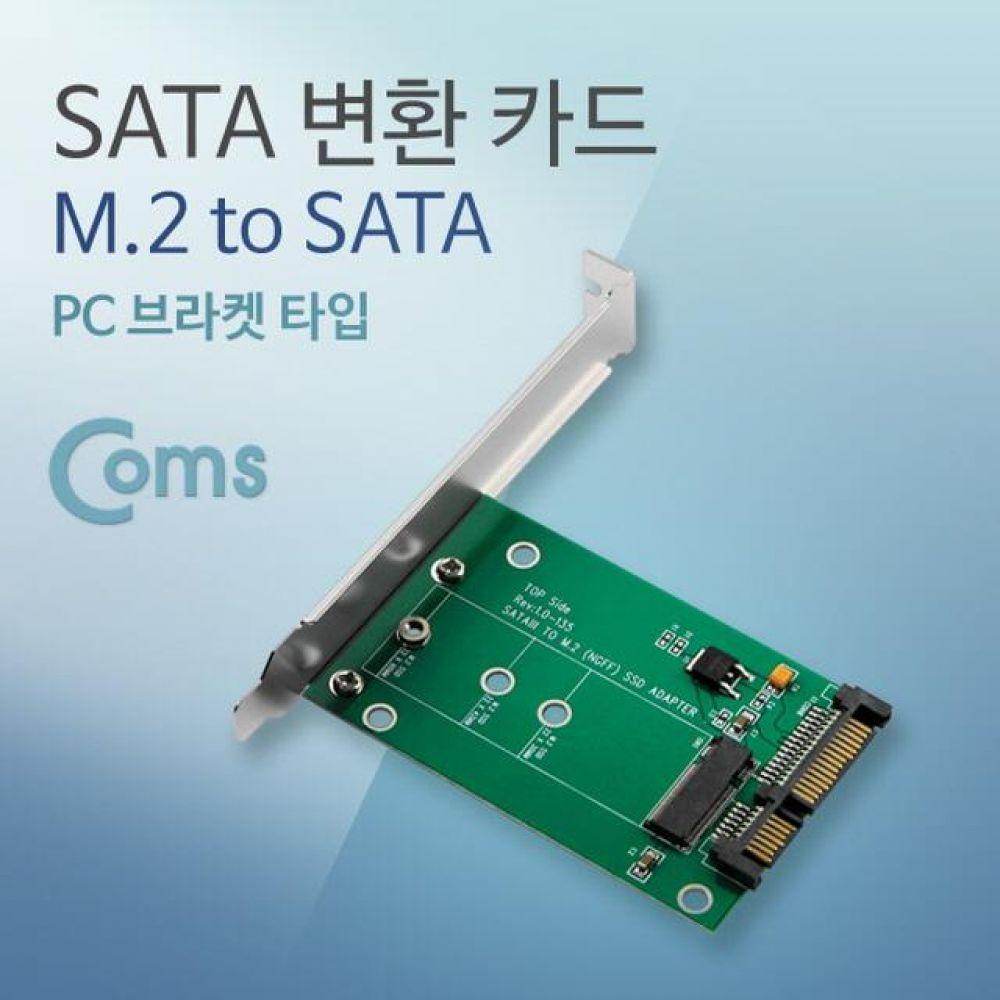 SATA 변환 카드 M.2 to SATA PC 브라켓 SATA 카드 컴퓨터용품 PC용품 컴퓨터악세사리 컴퓨터주변용품 네트워크용품 c타입젠더 휴대폰젠더 5핀젠더 케이블 아이폰젠더 변환젠더 5핀변환젠더 usb허브 5핀c타입젠더 옥스케이블