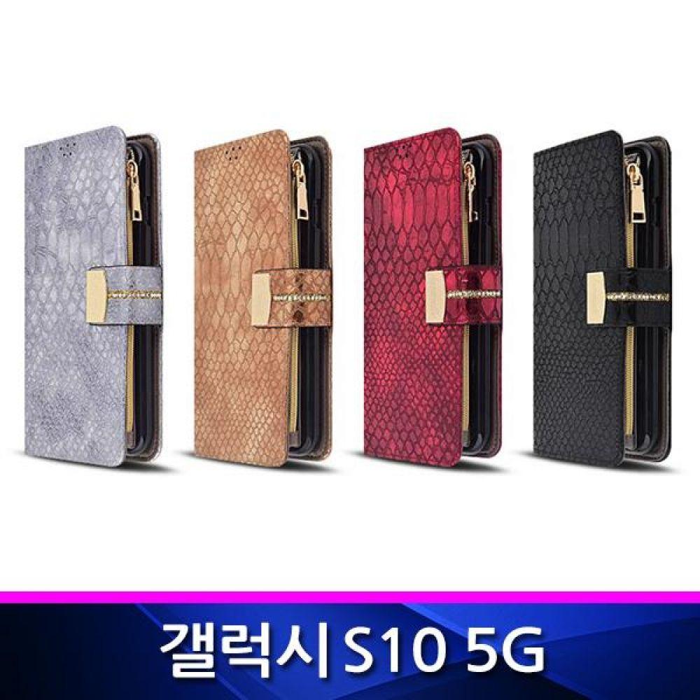 갤럭시S10 5G 카밀레 파이톤 지갑형 폰케이스 G977 핸드폰케이스 휴대폰케이스 지갑형케이스 지퍼지갑케이스 갤럭시S105G