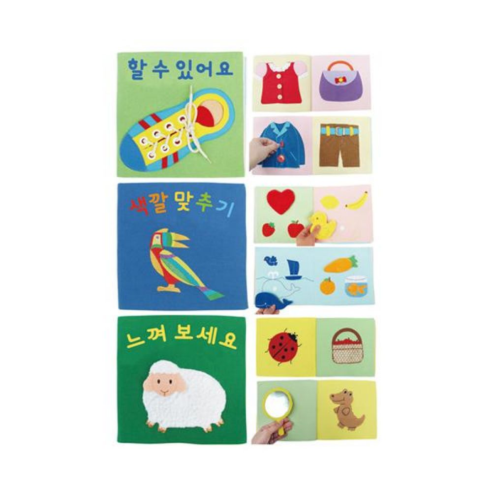 매직교구 나의 첫 헝겊책 3종세트 완구 문구 장난감 어린이 캐릭터 학습 교구 교보재 인형 선물