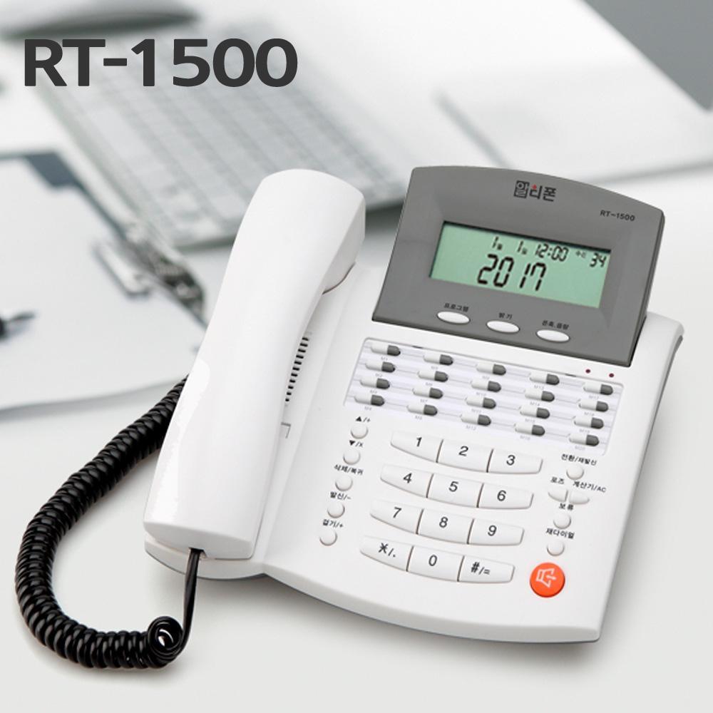 알티 키폰시스템용 다기능 전화기 RT1500 수신메모 발신메모 재발신 온후크 파워세이브