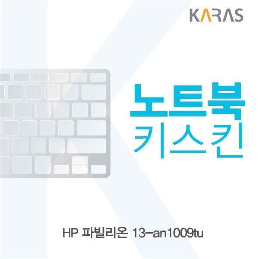 HP 파빌리온 13-an1009tu 노트북키스킨 키스킨 노트북키스킨 이물질방지 키덮개 자판덮개 실리콘
