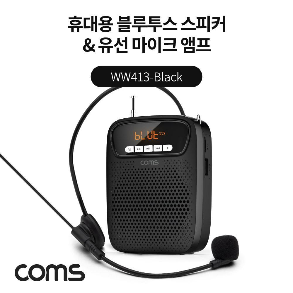 Coms 휴대용 블루투스 스피커 유선 마이크 앰프 Black