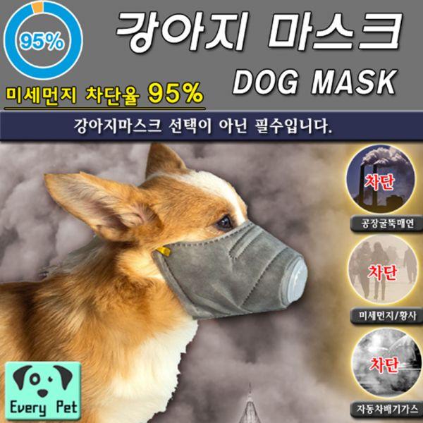 KN95 강아지 미세먼지 마스크 (3개입)