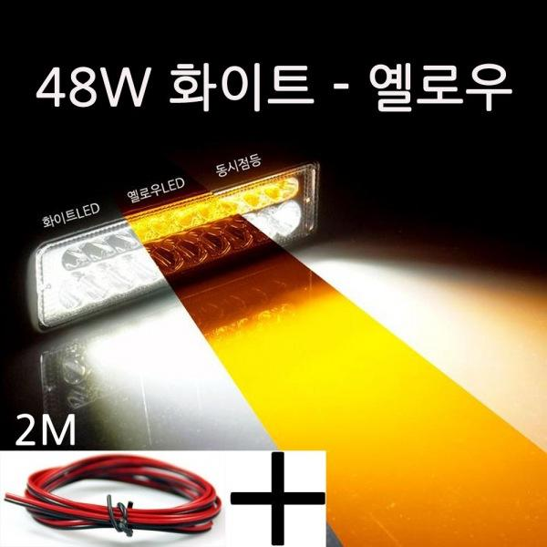 2WAY LED 써치라이트 48W 화이트 다용도램프 작업등 12V-24V겸용 선2m포함 led작업등 led라이트 낚시집어등 차량용써치라이트 해루질써치