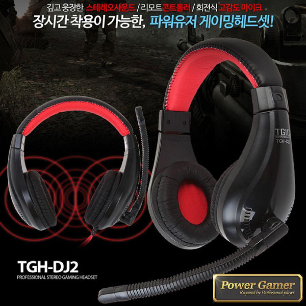 헤드셋 TGH-DJ2 휴대폰헤드셋 컴퓨터헤드셋 헤드셋 컴퓨터헤드셋 스마트폰헤드셋 모바일헤드셋 휴대폰헤드셋