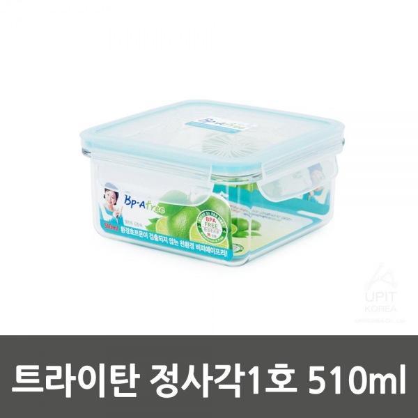 트라이탄 정사각1호 510ml_9265 생활용품 잡화 주방용품 생필품 주방잡화