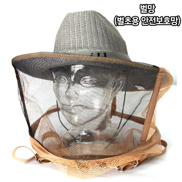 작업용 벌망 안전보호) 모자