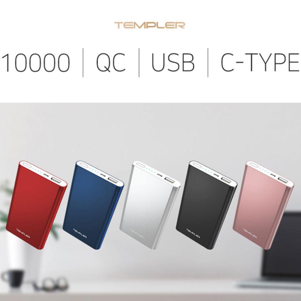템플러 메탈 급속 보조배터리 10000mAh QC3 보조배터리 10000mAh 급속 메탈 템플러