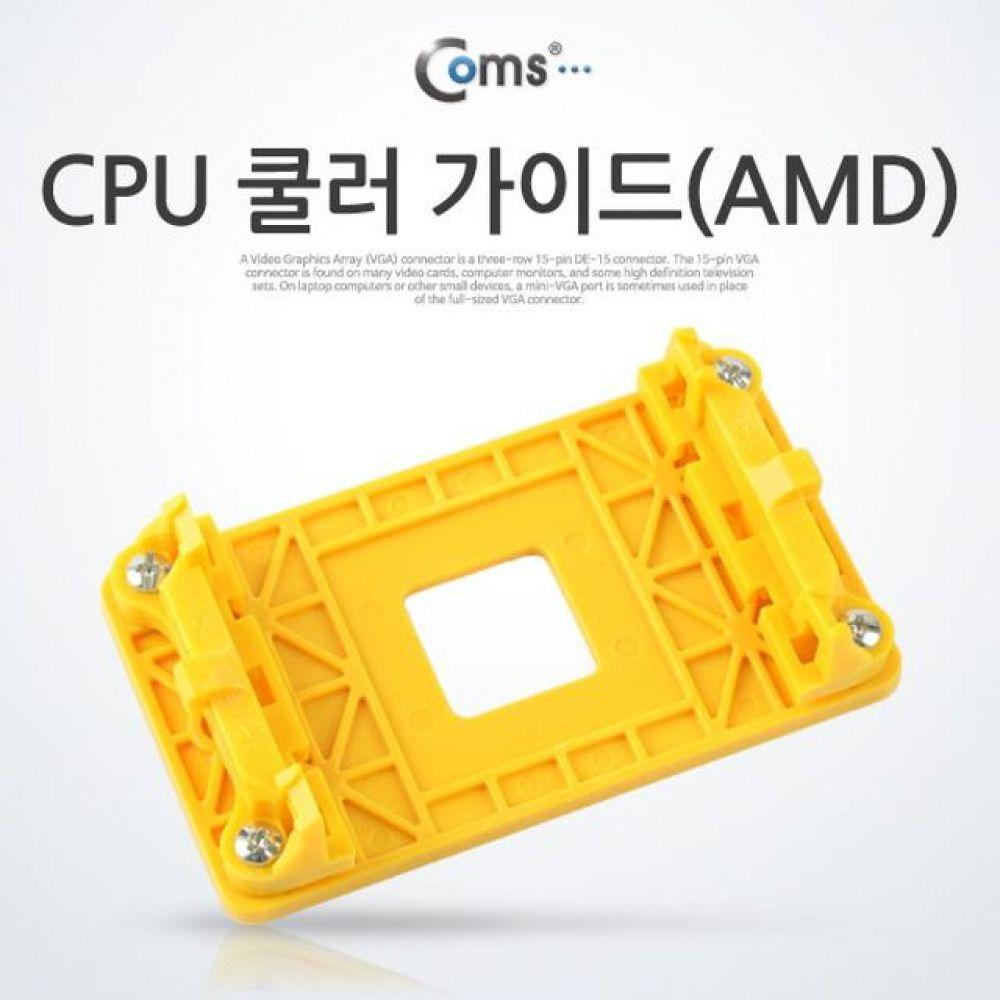 CPU 쿨러 가이드 AMD 쿨러 악세사리 컴퓨터용품 PC용품 컴퓨터악세사리 컴퓨터주변용품 네트워크용품 수냉쿨러 pc케이스 메인보드 pc쿨러 잘만쿨러 그래픽카드 파워서플라이 컴퓨터파워 led쿨러 쿨러마스터