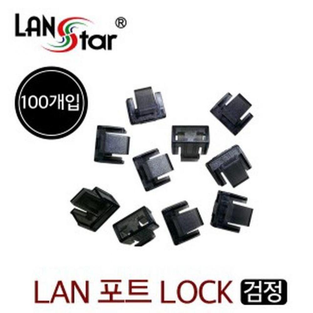 LAN 포트 잠금장치 LOCK 포트 제거키 별도 검정 컴퓨터용품 PC용품 컴퓨터악세사리 컴퓨터주변용품 네트워크용품 무선공유기 iptime 와이파이공유기 iptime공유기 유선공유기 인터넷공유기