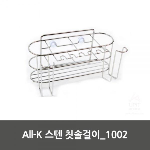All K 스텐 칫솔걸이_1002 생활용품 잡화 주방용품 생필품 주방잡화