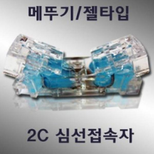 몽동닷컴 IN-QSJ  심선접속자 퀵스냅 젤리 커넥터 200개입-QSJ 바르고아 비젤 젤 BARGOA 메뚜기 퀵스냅