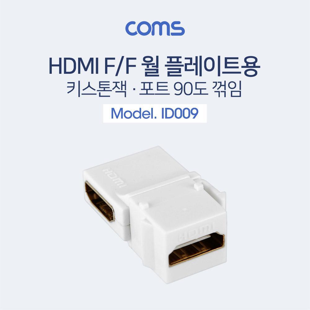 HDMI 젠더키스톤잭 F F 90도 꺾임꺽임 컴퓨터용품 PC용품 컴퓨터악세사리 컴퓨터주변용품 네트워크용품