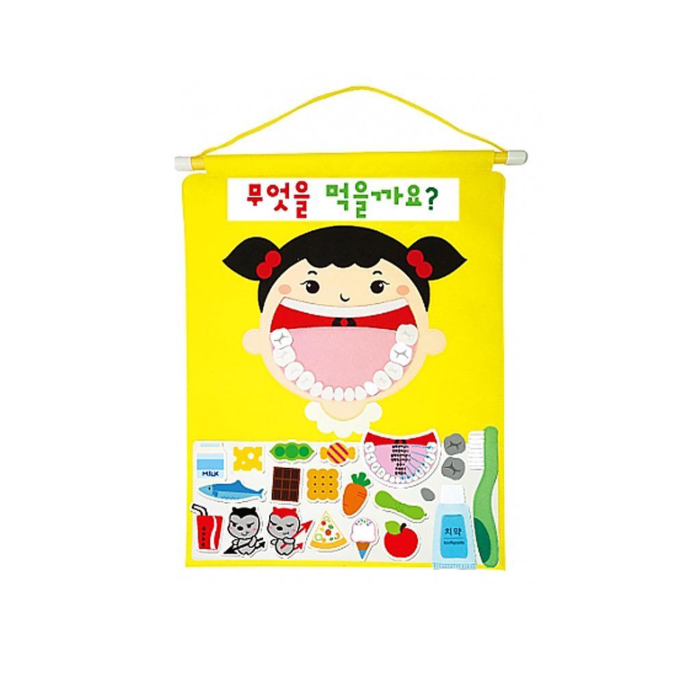 어린이집 벽걸이 챠트 무엇을 먹을까요 치아 교구 교구 헝겊교구 완구 어린이집 유아원