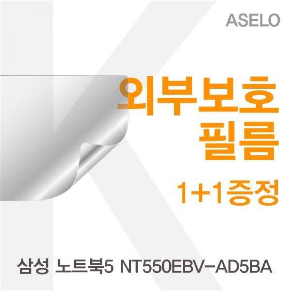 삼성 노트북5 NT550EBV-AD5BA 외부보호필름K 필름 이물질방지 고광택보호필름 무광보호필름 블랙보호필름 외부필름