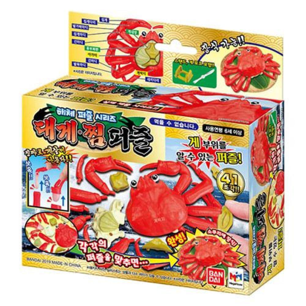 반다이 해체퍼즐 시리즈 대게찜 퍼즐(95925) 장난감 완구 토이 남아 여아 유아 선물 어린이집 유치원