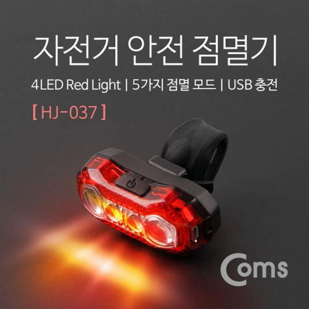 자전거 LED 안전 점멸기 HJ-037 Red Light USB 충전 컴퓨터용품 PC용품 컴퓨터악세사리 컴퓨터주변용품 네트워크용품 자전거전조등 자전거후미등 자전거led라이트 자전거스마트폰거치대 자전거라이트거치대 자전거용품 자전거후레쉬 자전거랜턴 자전거악세사리 자전거헬멧