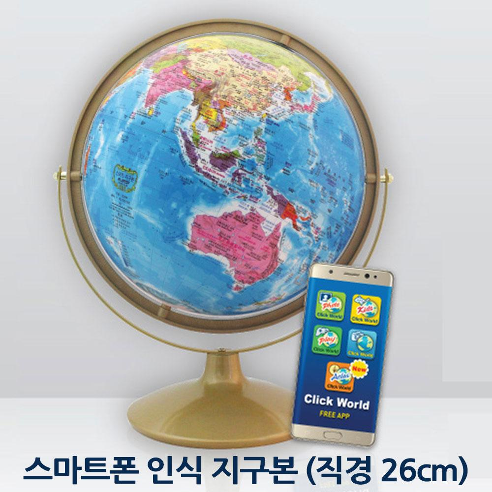 학습 26cm 스마트폰 인식 지구본 행정도 세계 지리 26cm 지구본 행정지구본 행정도지구본 스마트지구본