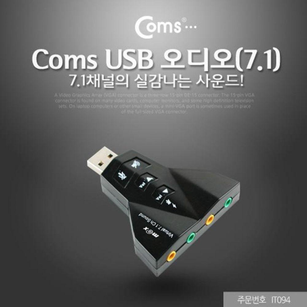 USB 오디오 7.1채널 영상 음향 장비류 컴퓨터용품 PC용품 컴퓨터악세사리 컴퓨터주변용품 네트워크용품 컴퓨터사운드카드 usb사운드카드 dac 오디오인터페이스 게이밍이어폰 스피커