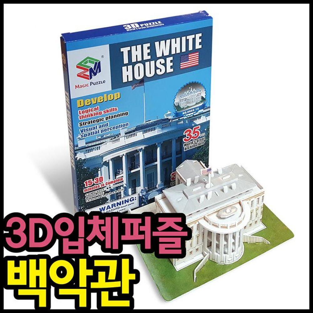 3D입체퍼즐 백악관 어린이집 유치원 초등학교입학선물 퍼즐 입체퍼즐 3d퍼즐 어린이집선물 유치원선물 입학선물 단체선물 신학기입학선물 선물세트 종이퍼즐