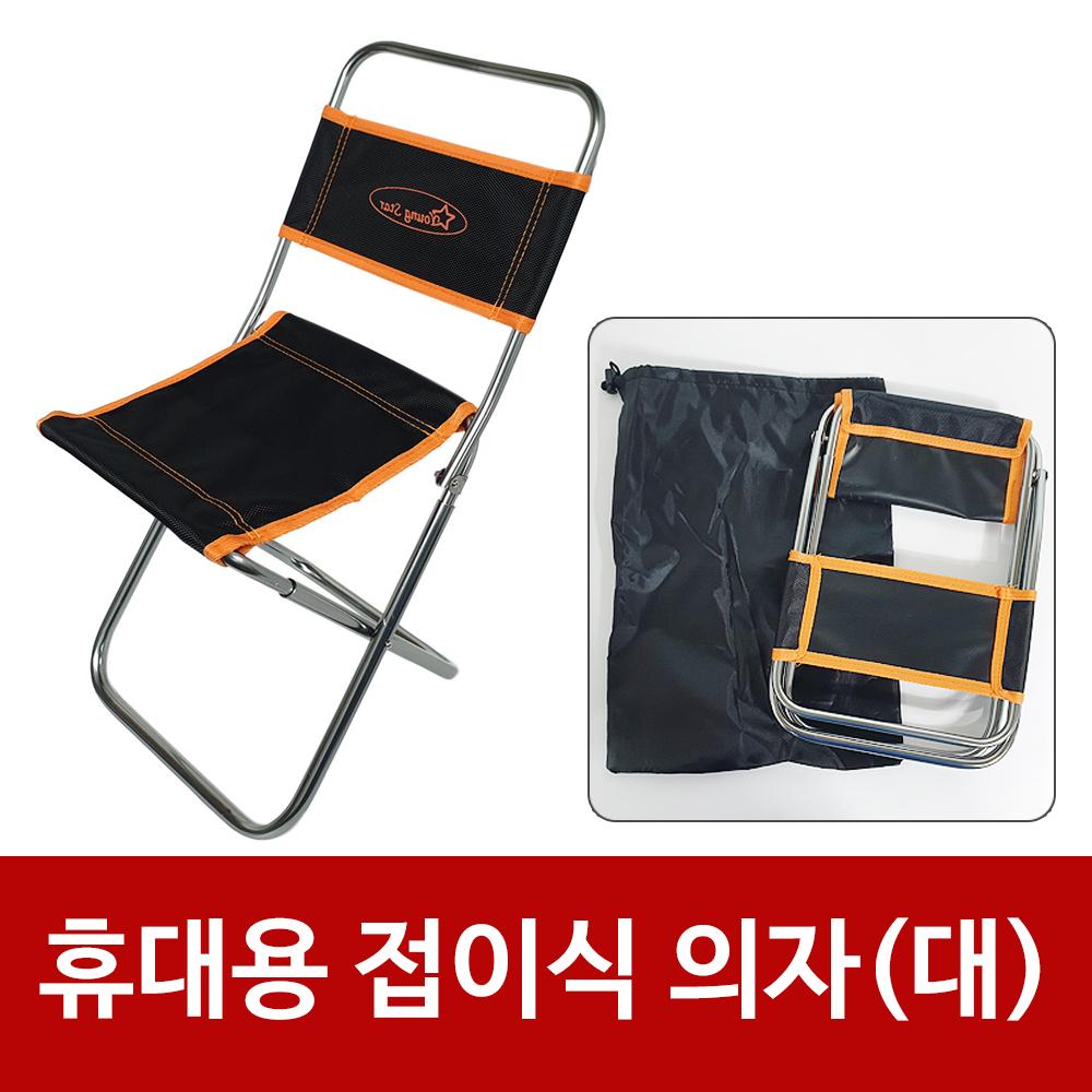 영스타 휴대용 접이식의자(대) 등받이 파우치포함 간이접이식의자 휴대용간이의자 휴대용접이식의자 캠핑의자접이식의자 접이식낚시의자 휴대용낚시의자 휴대용캠핑의자 미니접이식의자 간이의자